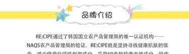 re:cipe re:cipe是什么牌子 recipe是什么韩国牌子